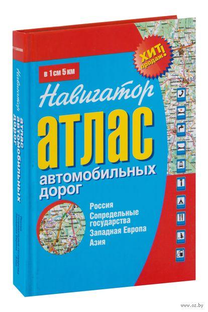 Новый атлас автомобильных дорог. Россия, сопредельные государства, Западная Европа, Азия