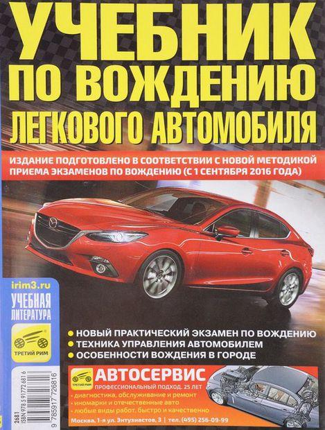 Учебник по вождению легкового автомобиля. В. Яковлев