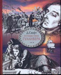 Путешествия в некоторые отдаленные страны света Лемюэля Гулливера, сначала хирурга, а потом капитана. Джонатан Свифт