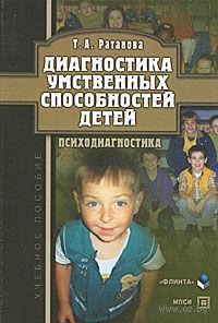 Диагностика умственных способностей детей. Тамара Ратанова