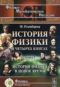 История физики в четырех книгах. Книга 2. История физики в новое время (м) — фото, картинка