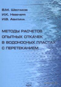 Методы расчетов опытных откачек в водоносных пластах с перетеканием — фото, картинка
