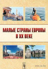 Малые страны Европы в ХХ веке — фото, картинка