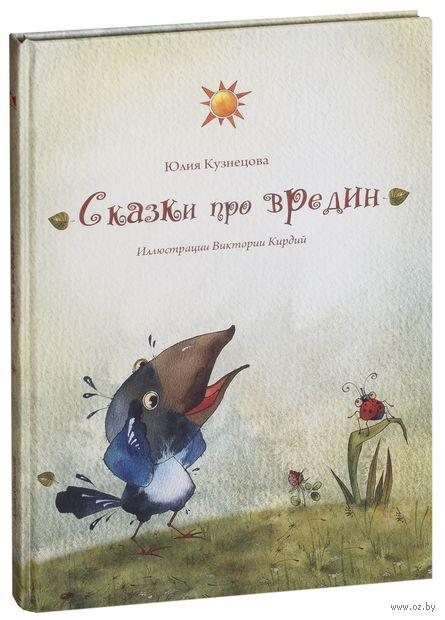 Сказки про вредин. Юлия Кузнецова