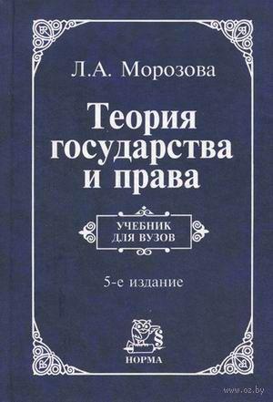 Теория государства и права. Людмила Морозова