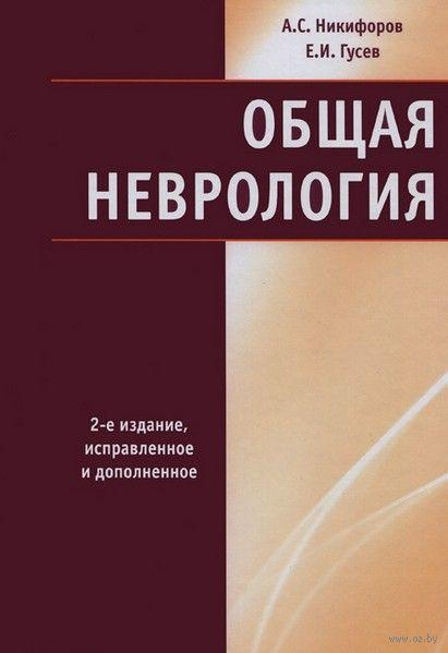 Общая неврология. Анатолий Никифоров, Евгений Гусев