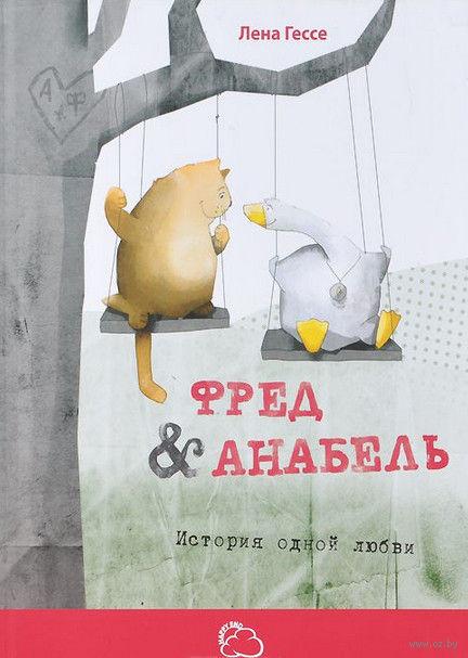 Фред и Анабель. История одной любви. Лена Гессе