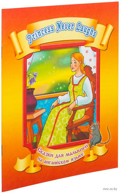 Princess Never Laughs