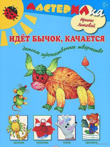 Идет бычок, качается. Детское художественное творчество. Ирина Лыкова