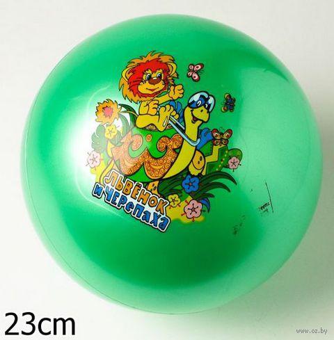 """Мяч """"Львенок и черепаха"""" (23 см; арт. AD-9LE)"""