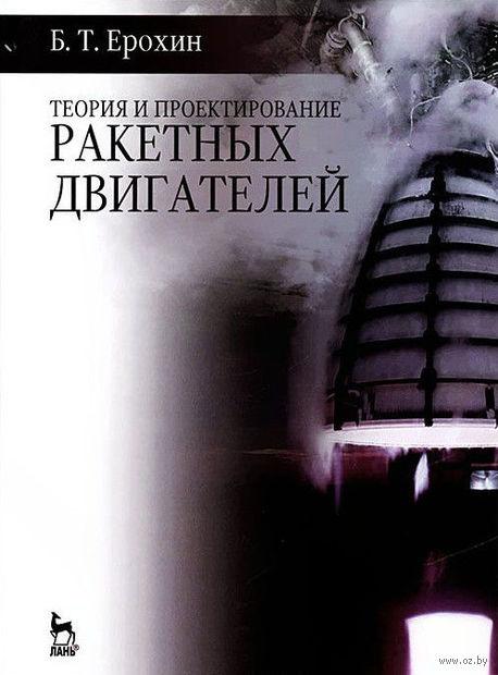 Теория и проектирование ракетных двигателей. Борис Ерохин