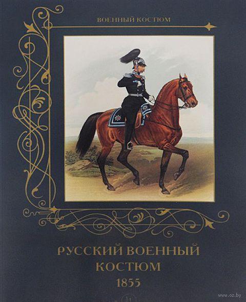 Русский военный костюм. 1855. А. Романовский