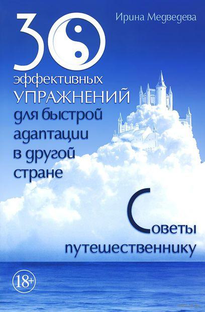30 эффективных упражнений для быстрой адаптации в другой стране. И. Медведева