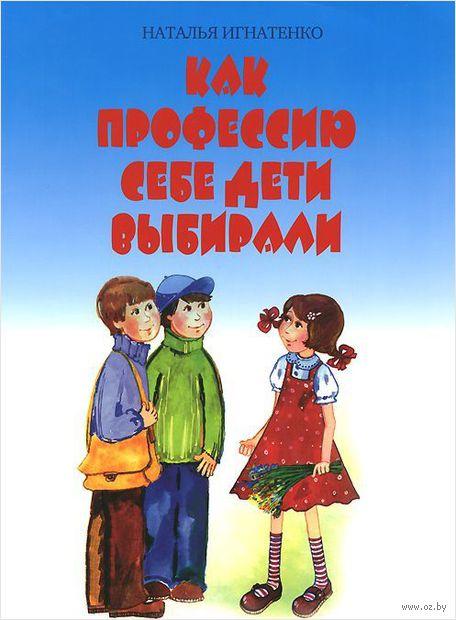 Как профессию себе дети выбирали. Наталья Игнатенко