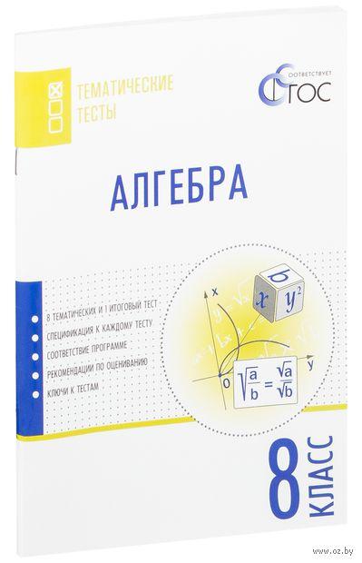 Алгебра. 8 класс. Тематические тесты. Вера Ахременкова