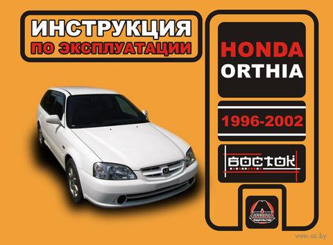 Honda Orthia 1996-2002 г. Инструкция по эксплуатации и обслуживанию — фото, картинка