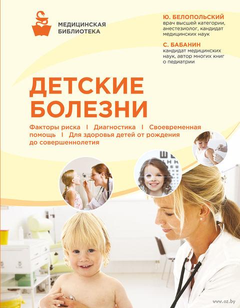 Детские болезни. Юрий Белопольский, С. Бабанин