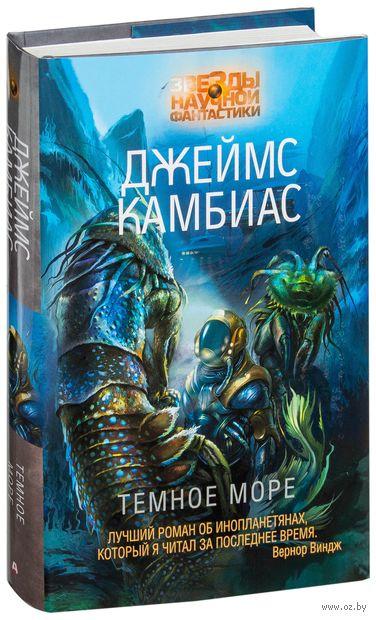 Темное море. Джеймс Камбиас