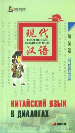 Китайский язык в диалогах. Путешествие (+CD) — фото, картинка