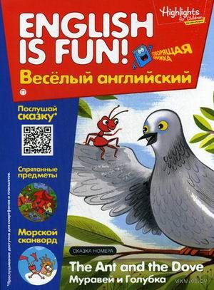 Муравей и голубка. Выпуск 4 — фото, картинка