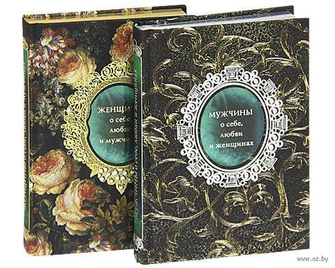Женщины о себе, любви и мужчинах. Мужчины о себе, любви и женщинах (комплект из 2-х книг) — фото, картинка