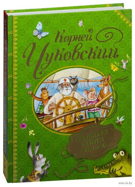 Большая книга сказок — фото, картинка