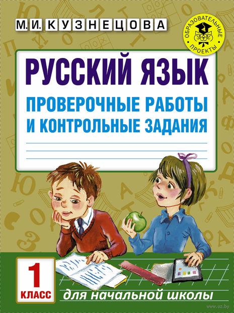 Русский язык. Проверочные работы и контрольные задания. 1 класс — фото, картинка