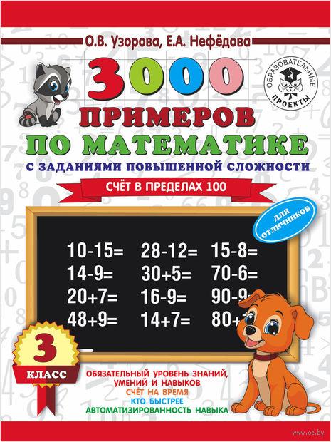 3000 примеров по математике с заданиями повышенной сложности. Счёт в пределах 100. 3 класс — фото, картинка