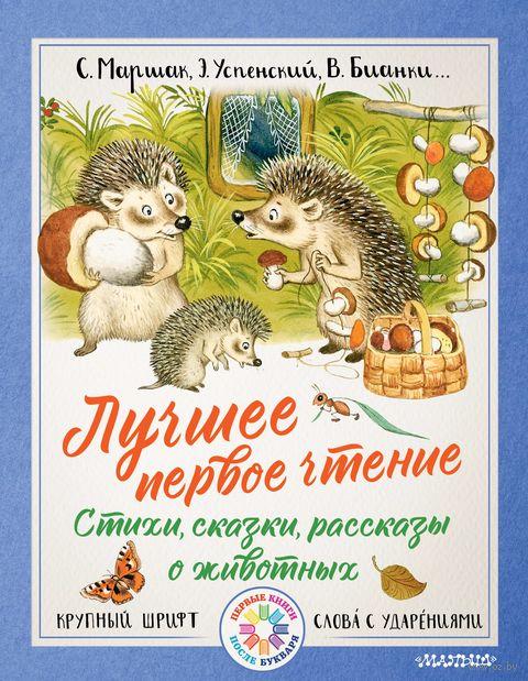 Лучшее первое чтение. Стихи, сказки, рассказы о животных — фото, картинка