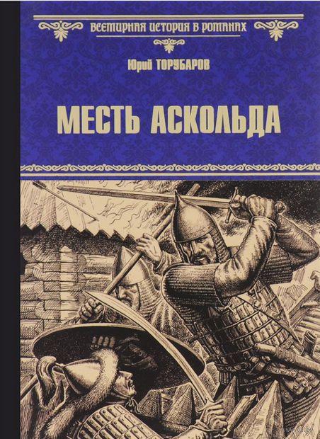 Месть Аскольда. Юрий Торубаров