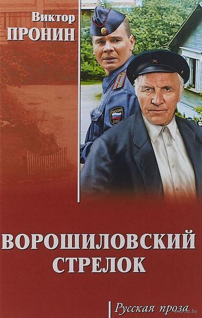 Ворошиловский стрелок — фото, картинка