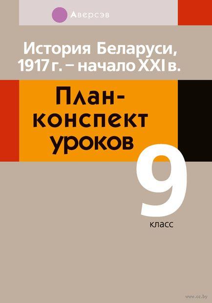 История Беларуси, 1917 г. - начало XXI в. 9 класс. План-конспект уроков — фото, картинка