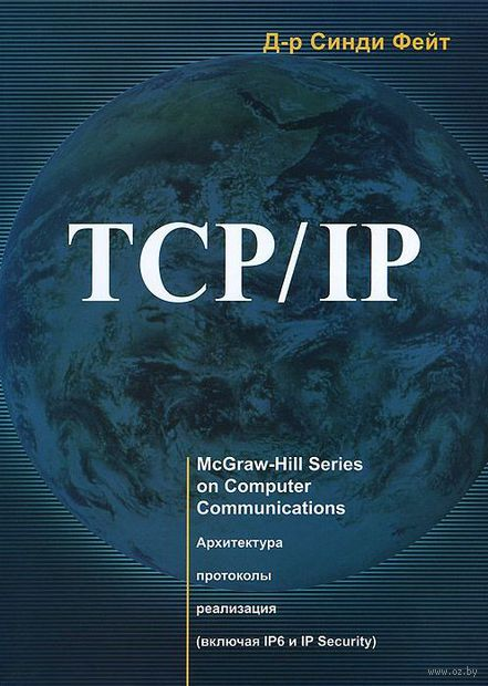 TCP/IP. Архитектура, протоколы, реализация. Сидни Фейт