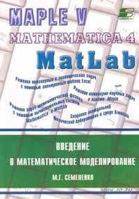 Введение в математическое моделирование — фото, картинка