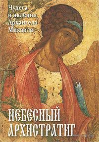 Небесный Архистратиг. Чудеса и явления Архангела Михаила