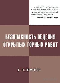 Безопасность ведения открытых горных работ. Егор Чемезов