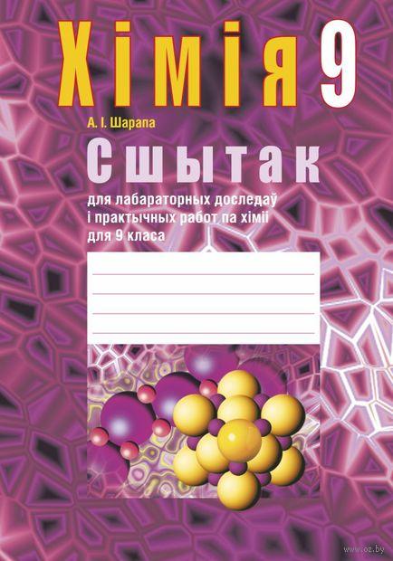 Сшытак для лабараторных доследаў і практычных работ па хіміі для 9 класа. Елена Шарапа