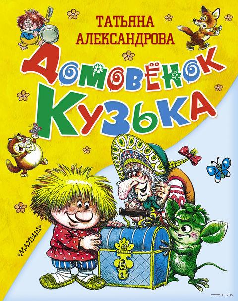 Домовенок Кузька — фото, картинка