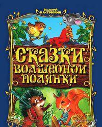 Сказки волшебной полянки. Валерий Кастрючин