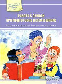 Работа с семьей при подготовке детей к школе. О. Бережнова