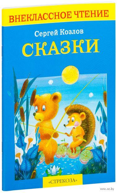 Сергей Козлов. Сказки. Сергей Козлов