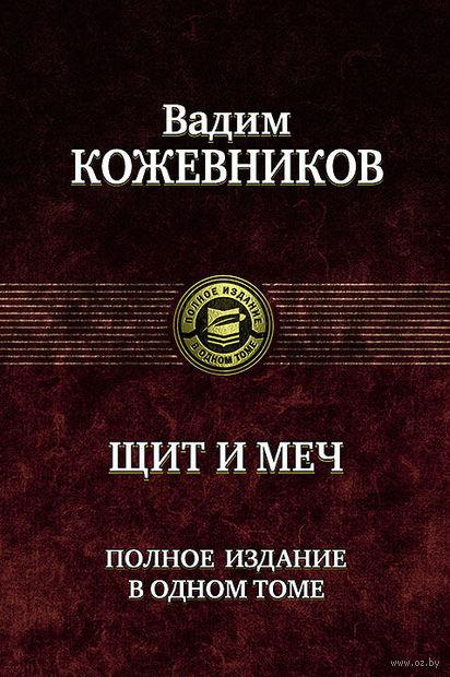 Щит и меч. Вадим Кожевников