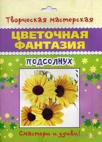 """Цветы из бумаги """"Подсолнух"""""""