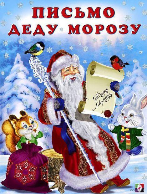 Письмо Деду Морозу. Ирина Гурина