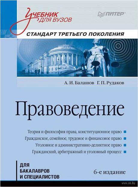 Правоведение. Учебник для вузов. Алексей Балашов, Г. Рудаков