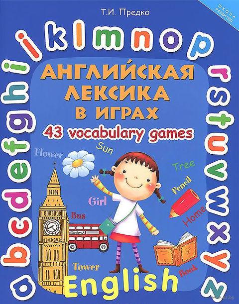 Английская лексика в играх. 43 Vocabulary Games. Татьяна Предко