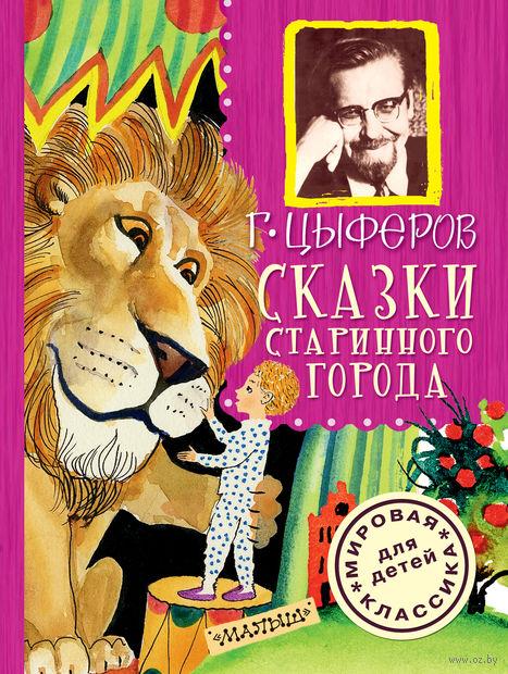 Сказки старинного города. Геннадий Цыферов