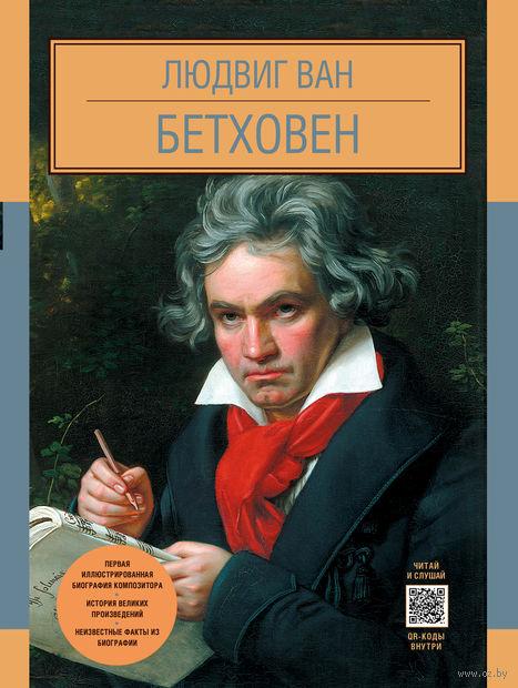 Людвиг Ван Бетховен — фото, картинка