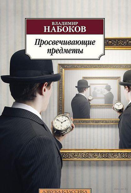 Просвечивающие предметы. Владимир Набоков