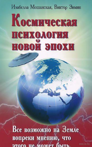 Космическая психология новой эпохи. Виктор Зимин